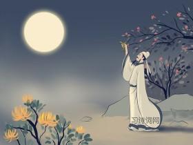 《月下独酌》李白古诗原文翻译及鉴赏
