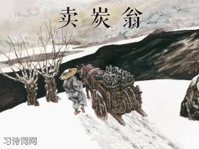 《卖炭翁》白居易古诗原文翻译及鉴赏