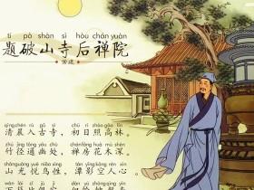 《题破山寺后禅院》常建古诗原文翻译及鉴赏