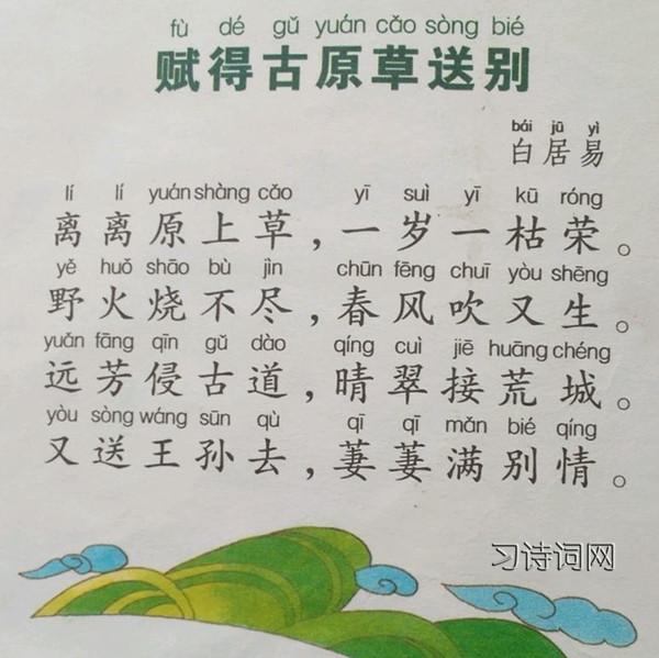 《赋得古原草送别》白居易古诗原文翻译及鉴赏