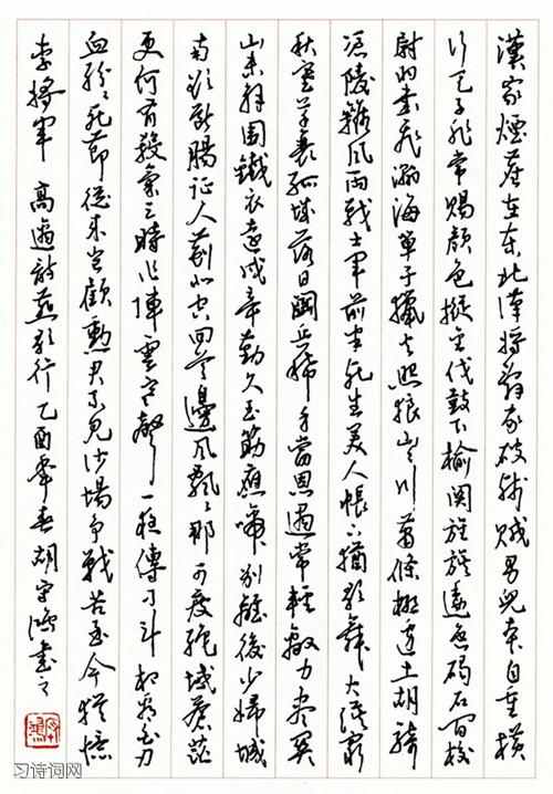 《燕歌行》高适古诗原文翻译及鉴赏