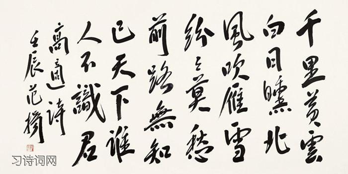 《别董大》高适古诗原文翻译及鉴赏