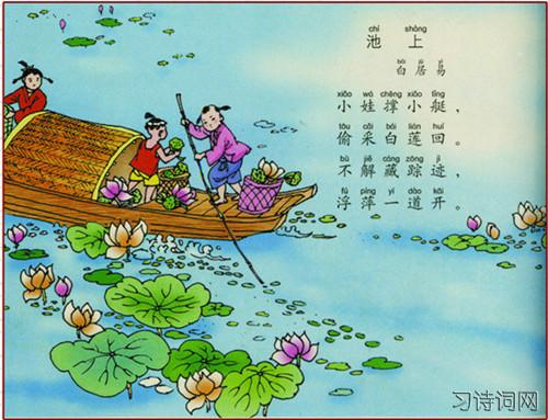 《池上二绝》白居易古诗原文翻译及鉴赏