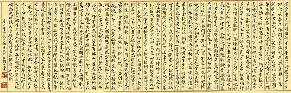 《长恨歌》白居易古诗原文翻译及鉴赏