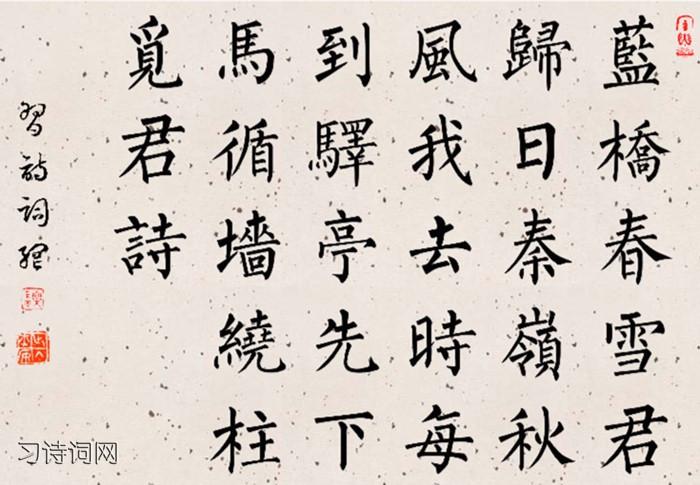 《蓝桥驿见元九诗》白居易古诗原文翻译及鉴赏