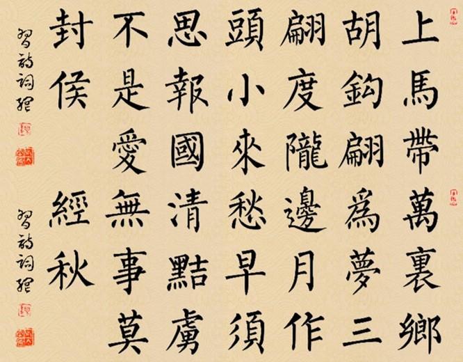 《送人赴安西》岑参古诗原文翻译及鉴赏