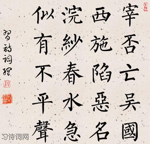 《西施滩》崔道融古诗原文翻译及鉴赏