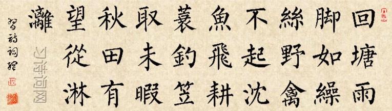 《溪上遇雨二首》崔道融古诗原文翻译及鉴赏