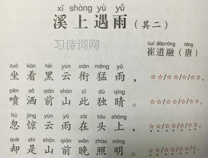 《溪上遇雨》崔道融古诗原文翻译及鉴赏