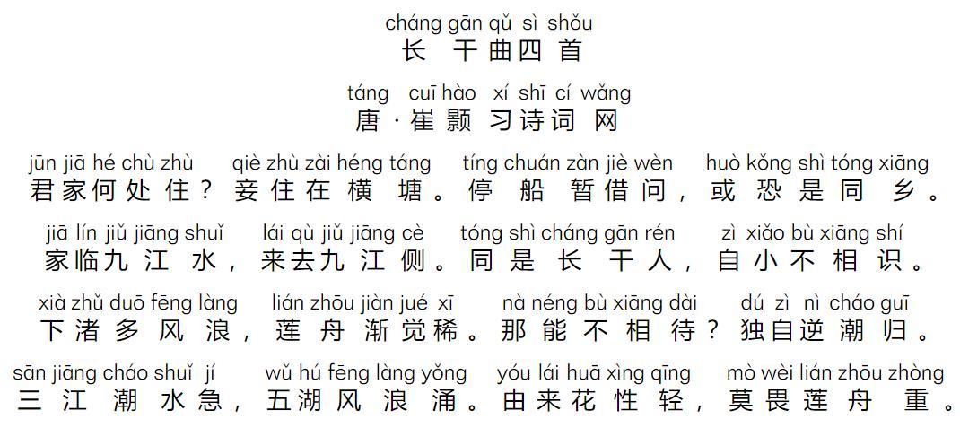 《长干曲》崔颢古诗原文翻译及鉴赏