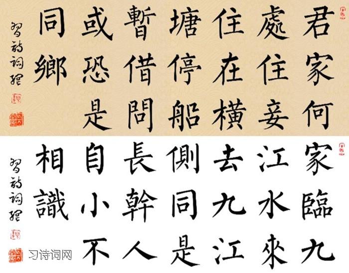 《长干曲四首》崔颢古诗原文翻译及鉴赏