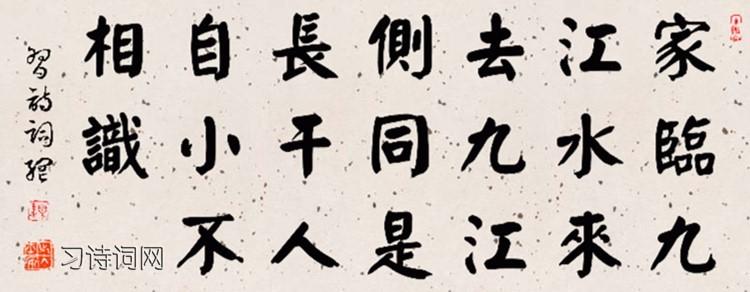 《长干曲四首·其二》崔颢古诗原文翻译及鉴赏